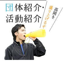 団体紹介・活動紹介